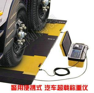 便携式汽车衡