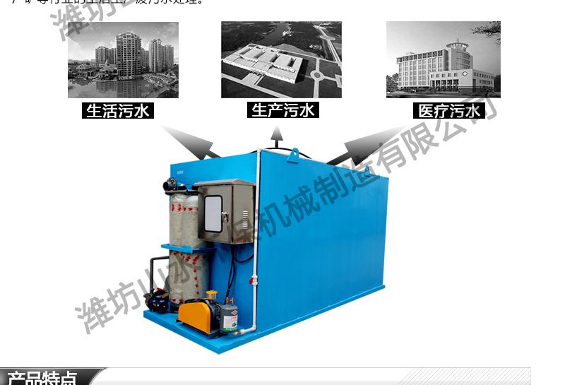 晋中30立方每天工业污水处理设备资深厂家_环