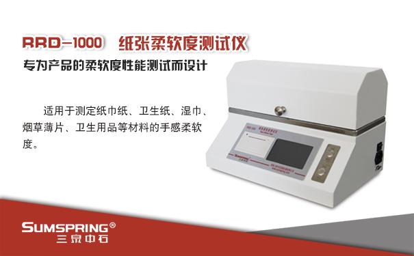 卫生纸柔软度测试仪