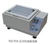 THZ-92A上海跃进THZ-92A恒温振荡器 摇床
