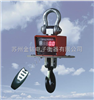 OCS国产无线电子吊秤,苏州什么地方卖无线吊秤?