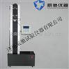 WDK-01纸张抗张qiang度试验机|纸张抗张qiang度试验仪