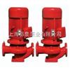 XBD-L立式消防泵|立式单级单吸消防泵