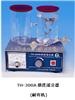 上海沪西分析仪器 TH-300A梯度混合器(耐有机)
