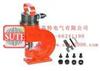 STCH-60 液压冲孔机