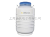 YDS-5/10/13/15/35大口径液氮生物容器