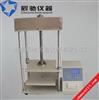 KY-ZG胶带管抗压试验仪,纸碗抗压强度测试仪,纸板抗压试验仪
