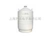 YDS-10/20/30/35/50L液氮型液氮生物容器