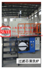 ST3215ST3215 过滤芯清洗炉