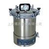 YXQ-LS-18SI手提式压力蒸汽灭菌器/博迅全自动压力蒸汽灭菌器