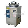 BXM-30R立式压力蒸汽灭菌器/博迅数显压力蒸汽灭菌器