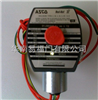 EF8210阿斯卡/ASCO电磁阀上海总供应商