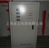TNS-50KVA三相穩壓器(上海永上電器有限公司021-63516777)
