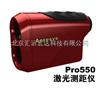 Pro550激光测距仪 Pro550