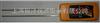 HK-90针插式粮食水分仪