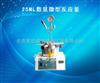 SLM2525ML数显微型反应釜