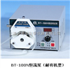 BT-100N恒流泵(耐有机型)/沪西数显蠕动泵