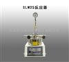 定制生产SLM25反应器