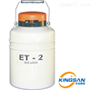 ET-2液氮罐