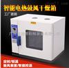 小型电热干燥箱,粮食药材烘焙机