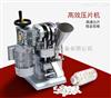 各种制药单冲压片机,小型粉末压片机供货商