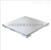 供应3吨不锈钢电子双层地磅秤厂家  3吨双层电子地磅多少钱