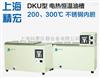 DKU-20【上海精宏】 DKU-20电热恒温油槽 恒温槽