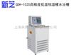GDH-1030【宁波新芝】GDH-1030高精度低温恒温槽