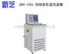 GDH-1006【宁波新芝】 GDH-1006 无氟、环保、节能高精度低温恒温槽