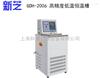 GDH-2006【宁波新芝】GDH-2006 无氟、环保、节能高精度低温恒温槽