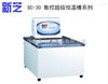 SC-30【宁波新芝】 SC-30 数控超级恒温槽系列