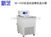DC-1030【宁波新芝】 DC-1030低温恒温槽 低温槽 低温水槽