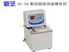 SC-5A宁波新芝 SC-5A 数控超级恒温槽系列