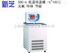 SDC-6【宁波新芝】 SDC-6 无氟、环保、节能低温恒温槽 -5~100℃