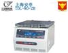 TDL-80-2B上海安亭/飞鸽离心机 TDL-80-2B 低速台式离心机数显电动离心机