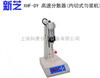 XHF-DY【宁波新芝】 XHF-DY 高速分散器(内切式匀浆机) 均质机