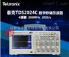 数字存储示波器TDS2024C 4通道,成都