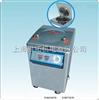 YM50FNYM50FN立式压力蒸汽灭菌器