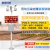 工地扬尘噪音在线监测系统噪声PM2.5环境检测仪扬尘监测系统