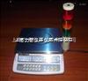 AHC黄石15公斤报警电子秤,计数型报警秤厂家