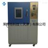 LBT-37臭氧老化箱