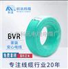 批发供应BVR25软线线缆100米/卷定制全国BVR多芯软线国标3C认证