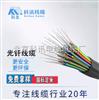 北京科讯电缆专业定制光纤电缆_专做光纤电缆