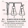 500ML加工定制硫化锌胶体溶液装置 制备硫化锌胶体溶液套装