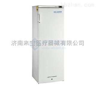 美菱低温冰箱DW-YL270
